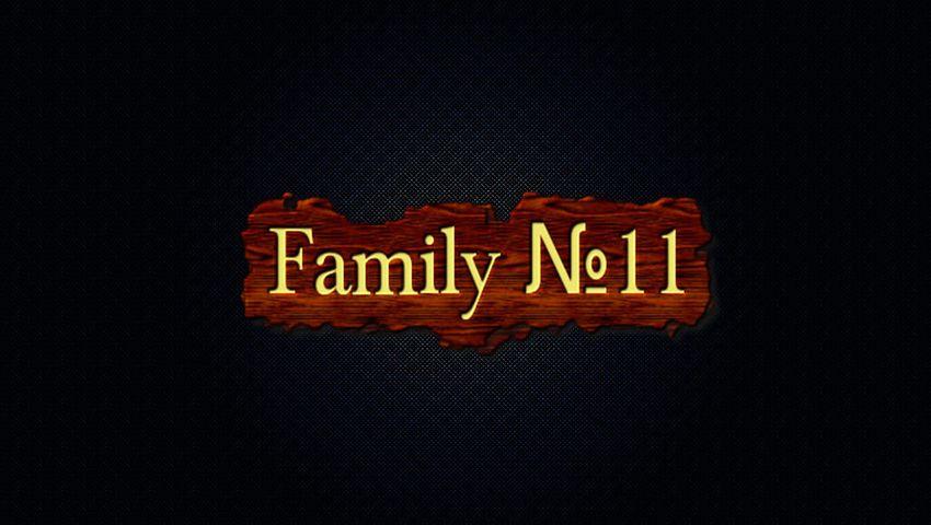 Family №11-3