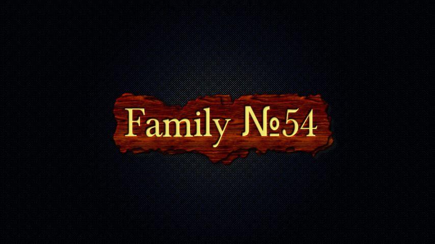 Family №54-3