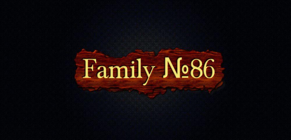 Family №86-13